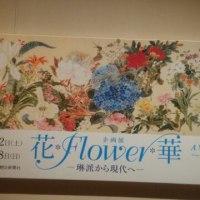 花の名画に囲まれて幸せ。