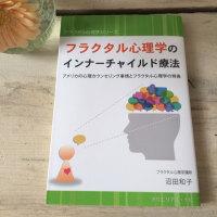 「フラクタル心理学とインナーチャイルド」