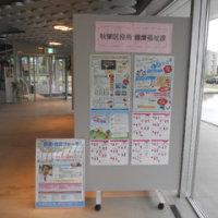【健康・自立フォーラム関連】健康と自立に関するパネル展示開催中