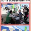 2017.7.6山口・下関 山口県総合防災訓練で171PR