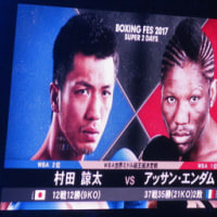 村田VSエンダム戦のボクシング採点について。