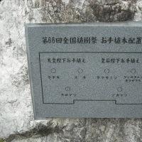 マナビー号で見学研修!~~~~金沢生活学校