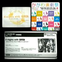 11/20 かがわ演劇祭 半熟姉妹 「4 nights with 世阿弥」