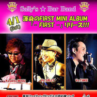 ※予約受付※【CD】FIRST(全5曲入)【Sally's★Bar Band】