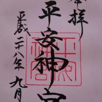 神頼みを極めて...京都五社巡り編