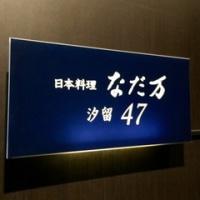 劇団四季ミュージカル 「アラジン」