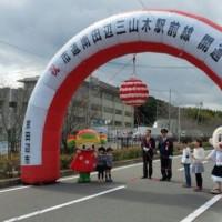 市道南田辺三山木駅前線開通式