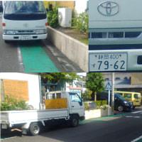 今日の違法駐車