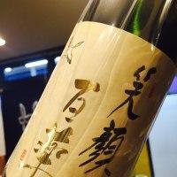 弥栄鶴 笑顔百薬 純米大吟醸しぼりたて生原酒