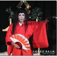 大塚神楽団「滝夜叉姫」⑮