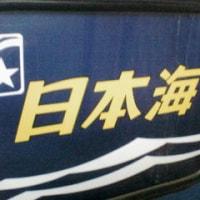 日本海3号