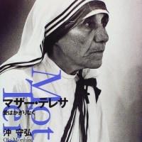 マザーテレサの祈り。