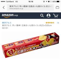 【備忘録】  焼き芋用黒ホイル  東洋アルミ  【追記】