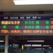 札幌で一泊!