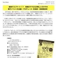【プレスリリース】銭湯でコンサート!?地域のママがたちが新しい形のイベントプロデュース