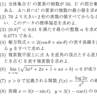 藤田保健衛生大学・医学部・数学 1
