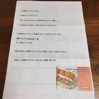 サブウェイ  生ハム&マスカルポーネ 無料引換券 【当選】