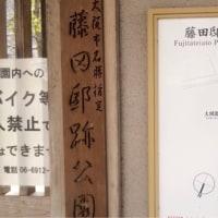 藤田邸跡公園と大阪城梅林
