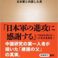 「毛沢東~日本軍と共謀した男」(遠藤誉著)
