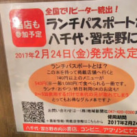 2月24日 発売 ランチパスポート 八千代 習志野版 Vol.1 大久保 まんぷく食堂が載る
