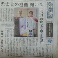 5月20日大黒屋光太夫@鈴鹿市文化会館 中日新聞朝刊(鈴鹿亀山版)に掲載されました