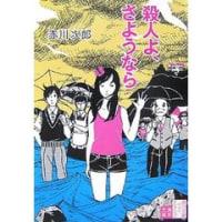 「殺人よ、さようなら―赤川次郎ベストセレクション〈8〉 」赤川次郎 を読んで