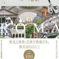 内野正樹著『大人のローマ散歩』100番目紹介庭園ヴィラ・デスタに既視感抱き4回目イタリア訪問強く決意