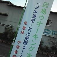 明日の因島、事故が起きませんよ〜に!