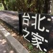 台湾旅行 2017夏 その1〜赤峰街〜