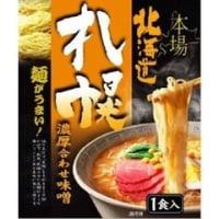 本場北海道札幌濃厚合わせ味噌ラーメン