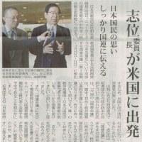 #akahata 志位委員長が米国に出発/日本国民の思い しっかり国連に伝える・・・今日の赤旗記事