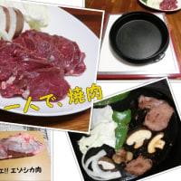 ジビエ!! エゾシカ肉で焼肉しました~(*´▽`*)