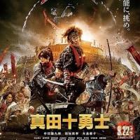 「真田十勇士」、徳川家康の大群と戦った真田軍、壮大な戦闘シーンが圧巻!