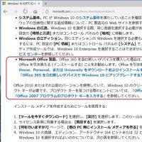 Windows10  のアップデートにあたり、Microsoft Office 製品に対する注意事項がありました。