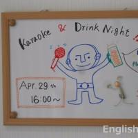English Plus (英語学校) 2017年4月のアクティビティ ~ Karaoke & Drinking Saturdayの紹介(英語編)