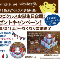 かえるのピクルスお誕生日企画