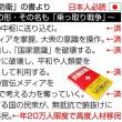 尖閣や日本海 侵略を隠す TV新聞の空騒ぎ!?