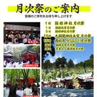 15日は皐月月次祭併せ御衣祭、九頭龍神社新宮月次祭です。
