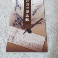松浦武四郎記念館リーフレット