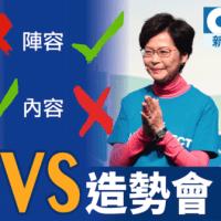 民意に反して予測通り、香港行政長官に親中派の林鄭が初当選!