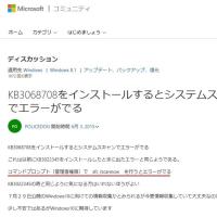 Windows7 で「unknown software exception がアプリケーションの 0x71c1541 で発生しました。」のエラーが発生!(その3)