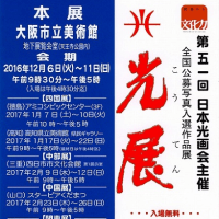 光展 徳島会場 (17-0117)