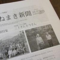 名古屋生活クラブ、りんごの生産者さん、三上さんと今(こん)さんのこと。