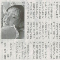 #akahata 残念だった運動会/言葉と手話で話す (20) 忍足亜希子・・・今日の赤旗記事