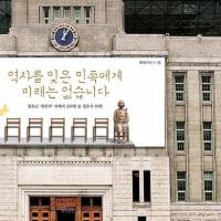 【画像あり】韓国ソウル市、慰安婦像と「歴史を忘れた民族に未来はない」という文の書かれた横断幕を設置へ