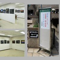 MBC学園写真教室・修了作品展