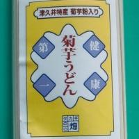 知っておきたい「糖尿病」~新潟県のHPを見て  相模原市キクイモ生産・販売の店 高城商店