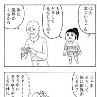 マンガ・四コマ・『コドモのギモン』