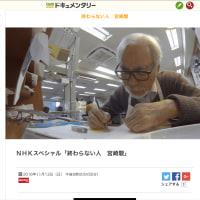 CGの追憶と日本のアニメ(2)