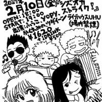 2月10日はライブハウスUHUでツダイーンライブ!